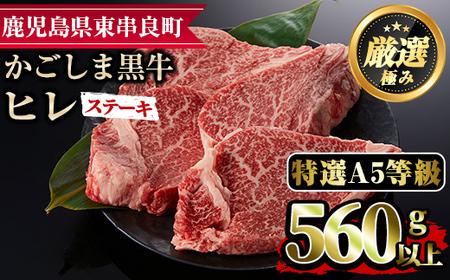 【37430】鹿児島県産黒毛和牛!特選A5等級ヒレステーキ560g(約140g×4枚)ほどよいサシの入った最高級国産赤身牛肉のヒレステーキ!【デリカフーズ】