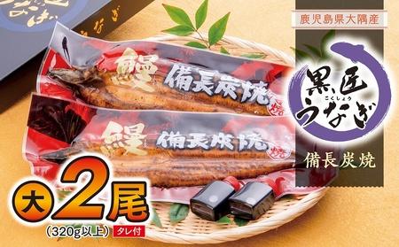 【A39003】備長炭焼き「黒匠うなぎ」 大2尾 タレ付