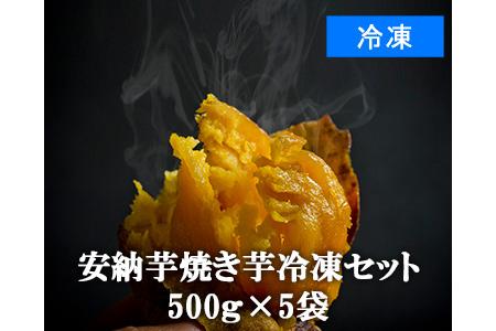 【2610-0362】【限定60セット】安納芋焼き芋冷凍セット500g×5袋