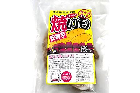 【2610-0399】種子島特産品 (安納芋) 遠赤溶岩炭火焼