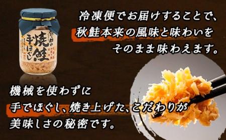 北海道産 焼鮭手ほぐし【5個セット】【1081131】