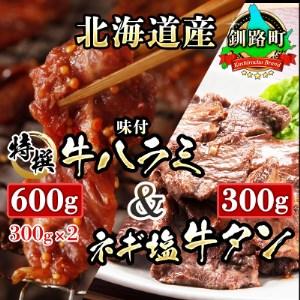 【北海道産牛使用】「特撰 味付牛ハラミ」(300g×2)と「ネギ塩牛タン」 (300g×1)のセット【1116012】