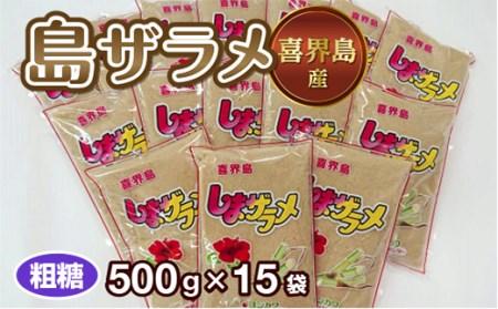 【喜界島産】島ザラメ(粗糖) 500g×15袋 B-⑱