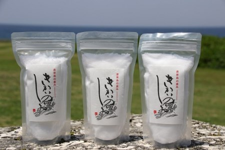喜界島の塩(天然海塩) 250g×3袋