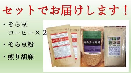 そら豆コーヒー2袋・煎り胡麻1袋・そら豆粉1袋 【セットA-1】
