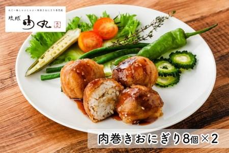 あぐー豚の肉巻きおにぎり(8個入×2)