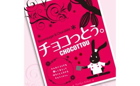 黒糖菓子の新食感「チョコっとぅ。」40g×22袋