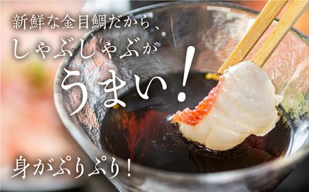 【特選】沖縄県糸満産金目鯛・かりゆしキンメのしゃぶしゃぶセット