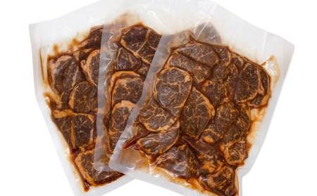 【大容量】牛サガリ切り落とし味付け 焼肉用 1.5kg