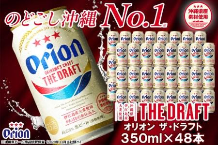 〈オリオンビール社より発送〉ザ・ドラフト(350ml×48本)