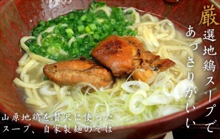 【初代沖縄そば王】鶏あぶりそば 4食セット