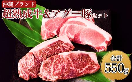 おきなわブランド【超熟成牛】&琉球在来【アグー豚】セット