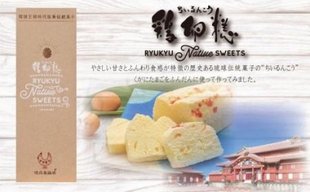 琉球王国のお菓子 鶏卵糕(ちいるんこう)【くがにたまごをたっぷり使用】