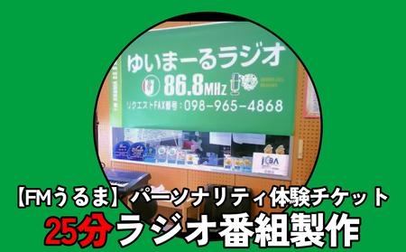 【FMうるま】パーソナリティ体験チケット【25分ラジオ番組製作】