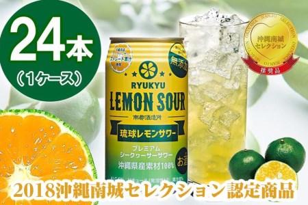 琉球レモンサワー 350ml 24缶セット