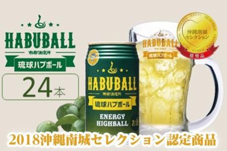 琉球ハブボール 350ml 24缶セット