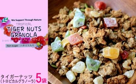 タイガーナッツ(グラノーラ トロピカル)5袋【スーパーフード】