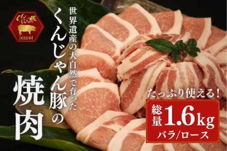 くんじゃん豚【焼肉セット計1.6㎏】厚さ5mmバラ&ロース