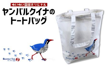 【ゆいゆい国頭オリジナル】ヤンバルクイナのトートバッグ