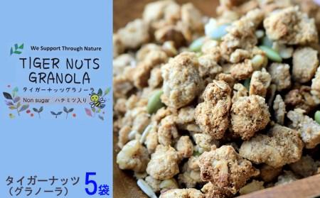【スーパーフード】タイガーナッツ(グラノーラ)5袋