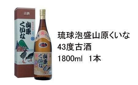 琉球泡盛 山原くいな43度3年古酒 1800ml 1本