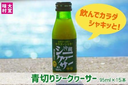 シャキッとシークヮーサー果汁