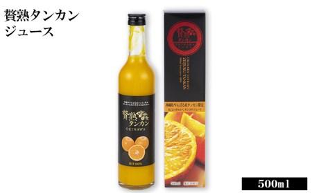 青切シークヮサー&黄金シークヮサー&贅熟タンカンジュース(各1本セット)KS1003