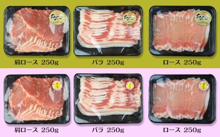 【食べ比べ】沖縄県産豚&あぐー豚肉しゃぶしゃぶ用Aセット(1500g)