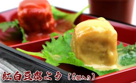 紅白豆腐よう(6個入り)