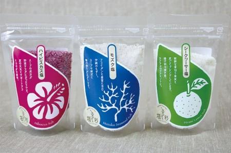 沖縄フレーバーソルト 塩彩 10種類セット