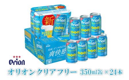 ノンアルコールビールテイスト清涼飲料(炭酸飲料) 350ml缶24本入り
