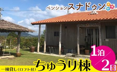 木造赤瓦ペンション スナドゥン 一棟貸(ロフト付き)ちゅうり棟 1泊2日