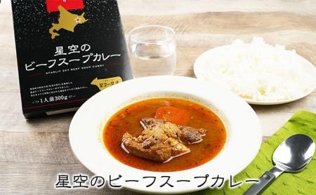 「星空の黒牛」カレー・シチュー・スープカレーセットA