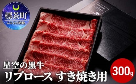 星空の黒牛 リブロース すき焼き用(300g)