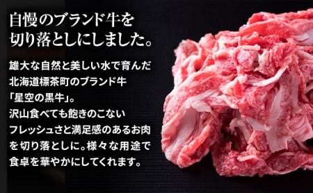 北海道産 星空の黒牛 切り落とし約1kg(500g×2)
