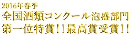 【松藤】プレミアムブレンド30度 2本セット
