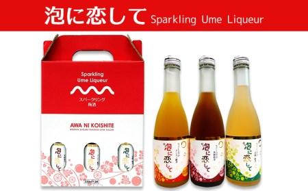 【松藤】泡に恋して(スパークリング梅酒)飲み切り3種12本セット