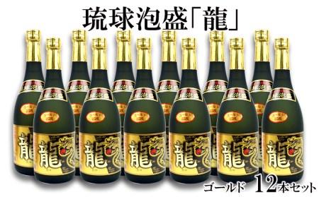 琉球泡盛「龍」ゴールド25度(720ml) 12本セット