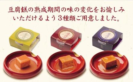 鍾乳洞熟成 豆腐よう2箱セット
