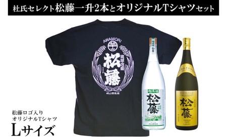 【松藤】杜氏セレクト松藤1升2本&オリジナルTシャツ<Lサイズ>
