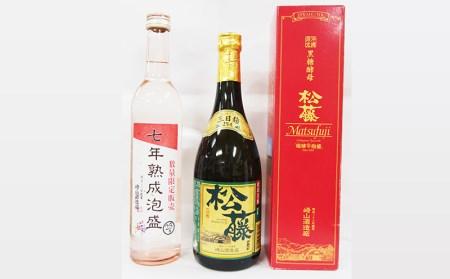 【松藤】25度飲み比べセット<7年古酒・古酒ブレンド・黒糖酵母仕込み25度>