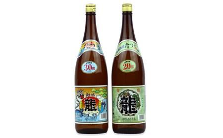 琉球泡盛【龍】20度&30度 1升瓶セット
