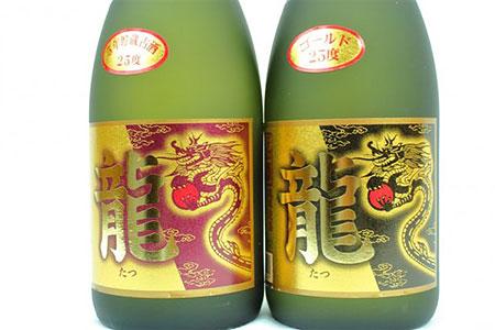 琉球泡盛「龍」ゴールド&「龍」5年古酒セット