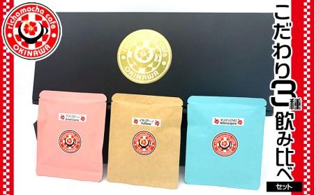 【金武町】richamocha cafe こだわり3種のコーヒー飲み比べセット