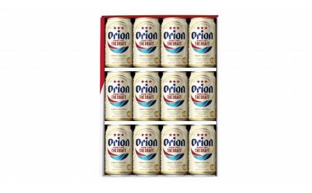 <オリオンビール>オリオン ザ・ドラフトギフトセット