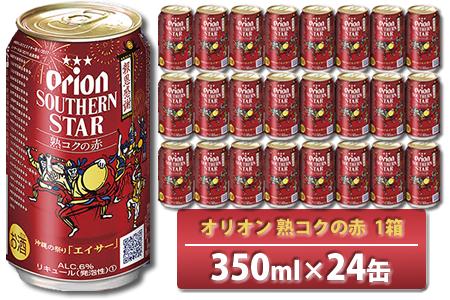 麦の味わい(350ml×24本) オリオンビール