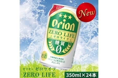 オリオンゼロライフ(350ml×24本)オリオンビール