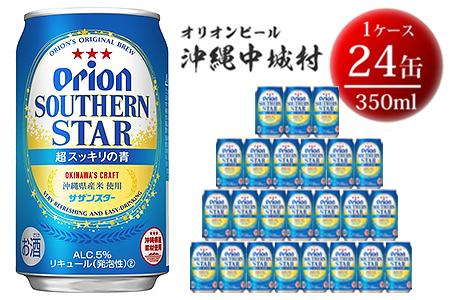 オリオン サザンスター 超スッキリの青(350ml×24本) オリオンビール