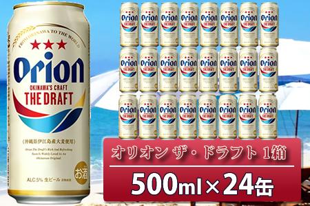 ⇒ オリオンドラフトビール ふるなび