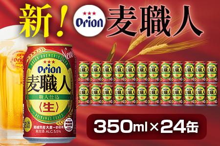 オリオン麦職人(350ml×24本)オリオンビール